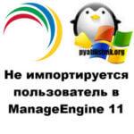 Не импортируется пользователь в ManageEngine 11