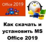 Как скачать и установить MS Office 2019