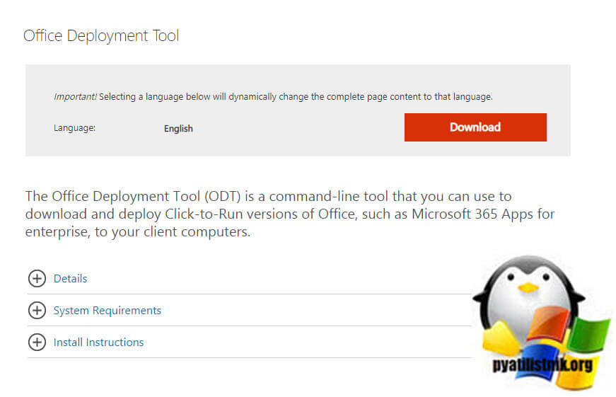 Скачивание Office Deployment Tool
