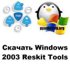 Download Windows 2003 Reskit Tools