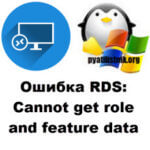 Ошибка RDS: Cannot get role and feature data