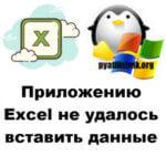 Приложению Excel не удалось вставить данные, 100% решение