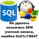Не удалось назначить SPN учетной записи, ошибка 0x21c7/8647