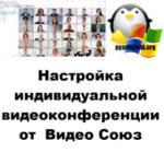 Настройка индивидуальной видеоконференции от Видео Союз