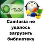 Camtasia не удалось загрузить библиотеку активов