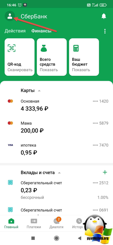 """Активация функции """"Проверка входящих звонков - Защита от мошенников"""" в СберБанк Онлайн"""