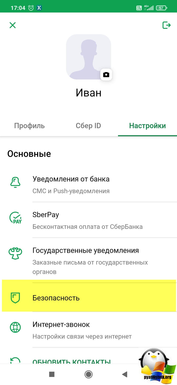 """раздел """"Безопасность"""" в сбербанк онлайн"""