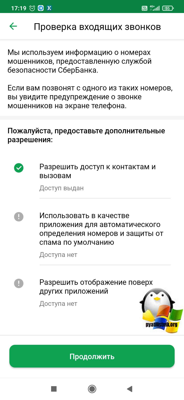 Активация функции Проверка входящих звонков - Защита от мошенников в СберБанк Онлайн