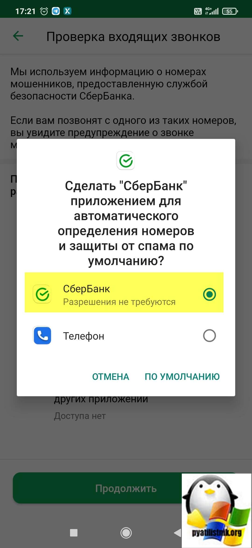 """Выбираем в качестве приложения для автоматического определения номеров и защиты от спама по умолчанию """"СберБанк"""""""