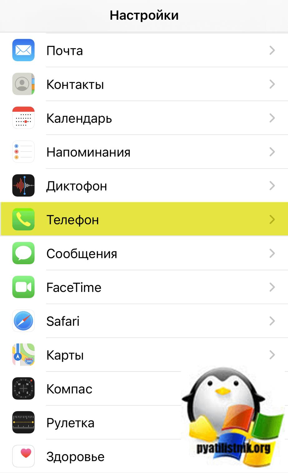 "Открытие пункта ""Настройки"" - ""Телефон"" в iPhone"
