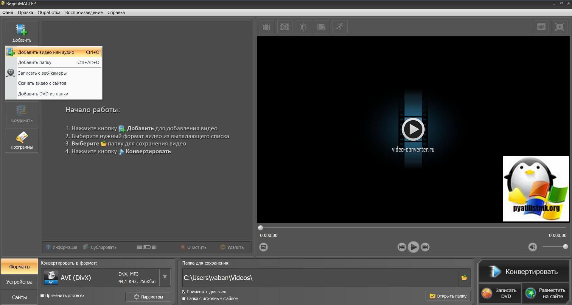 Импортирование видео для сжатия
