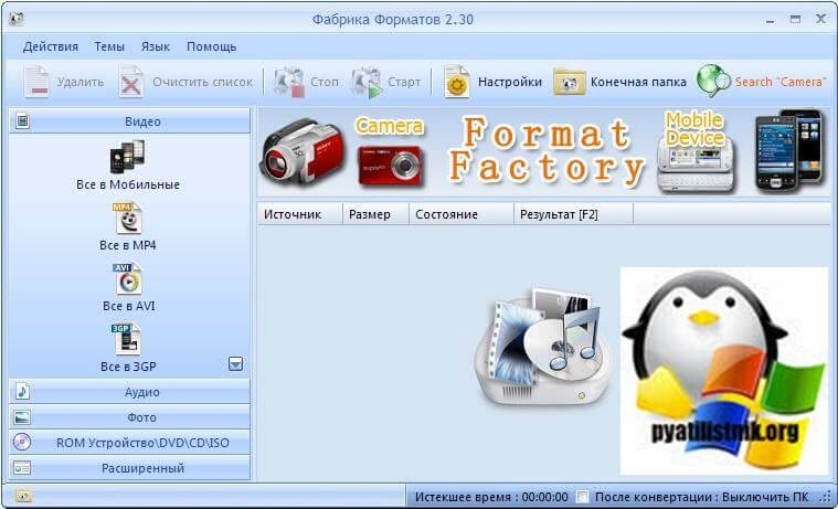 Сжатие видео в Format Factory