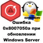 Ошибка 0x8007050a при обновлении Windows Server 2016