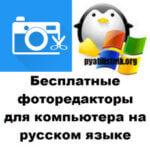 Бесплатные фоторедакторы для компьютера на русском языке