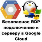 Безопасное RDP подключение к серверу в Google Cloud