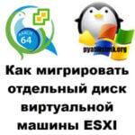 Как мигрировать отдельный диск виртуальной машины ESXI