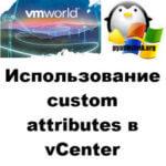Использование custom attributes в vCenter