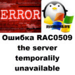 Ошибка RAC0509 the server temporarily unavailable