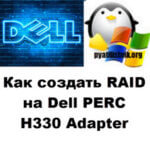Как создать RAID на Dell PERC H330 Adapter