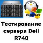 Тестирование и диагностика сервера Dell R740