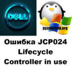 Ошибка JCP024 Lifecycle Controller in use