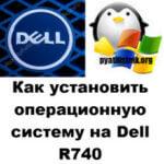 Как установить операционную систему на Dell PowerEdge R740