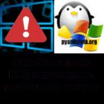 Ошибка сервер RPC недоступен, решаем за минуту