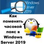 Как поменять часовой пояс в Windows Server 2019 и выше