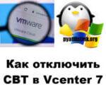 Как отключить CBT в Vcenter 7