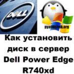 Как установить диск в сервер Dell Power Edge R740xd